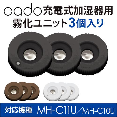 cado加湿器 MH-C11U/MH-C10U用 霧化ユニット おしゃれ