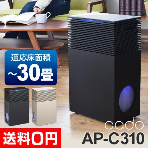cado 空気清浄機 AP-C310【レビューで温湿時計モルトの特典】 おしゃれ