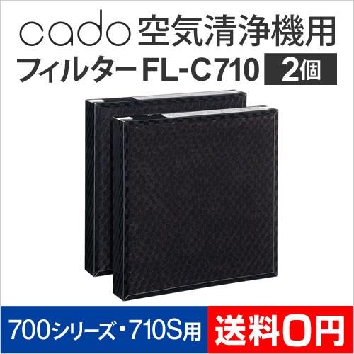 cado 空気清浄機 65畳/62畳タイプ専用フィルター 2個入り おしゃれ