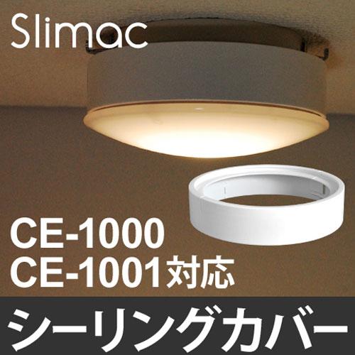 Slimac CE-1000 CE-1001対応 シーリングカバー おしゃれ