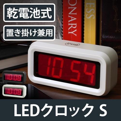 乾電池式LEDクロック CISCO S おしゃれ