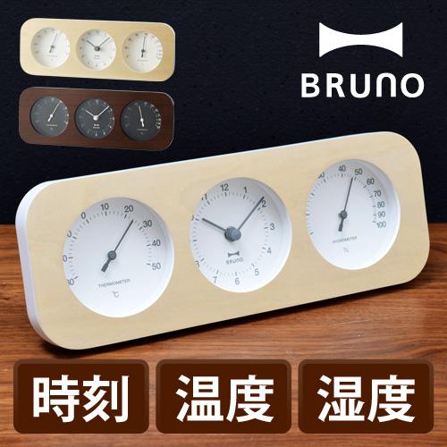 BRUNO ウッド三連温湿時計 おしゃれ