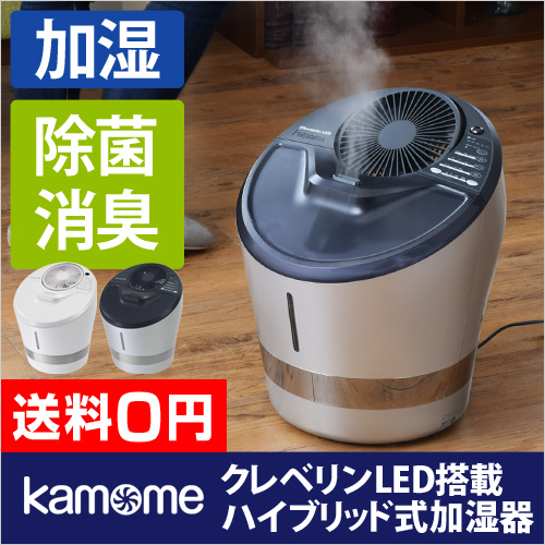 kamomeクレベリンLED搭載ハイブリッド式加湿器【レビューで温湿時計モルトの特典】 おしゃれ