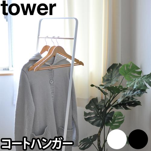 タワー コートハンガー 【レビューで送料無料の特典】 おしゃれ
