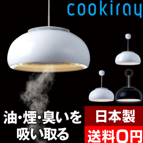 クーキレイ LEDタイプ DRLモデル 【レビューで脱油フィルターの特典】【メーカー取寄品】 おしゃれ