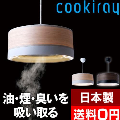 クーキレイ LEDシリーズ FUL 【レビューで脱油フィルターの特典】【メーカー取寄品】 おしゃれ