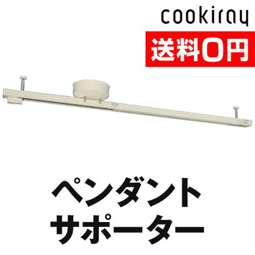 クーキレイ ペンダントサポーター【メーカー取寄品】 おしゃれ