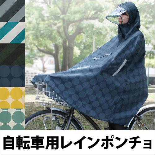 サイクルコート おしゃれ