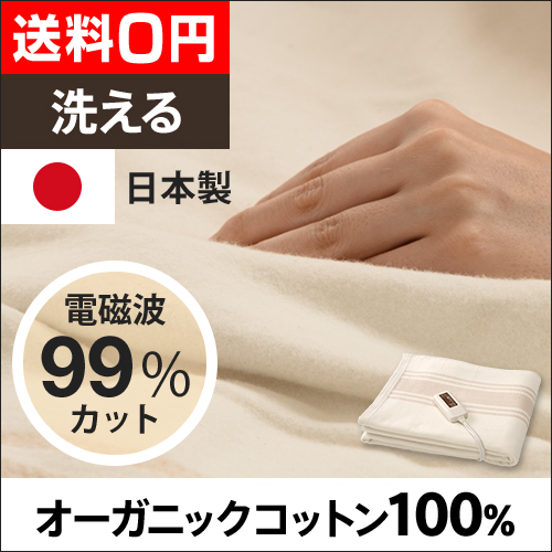 電気掛敷オーガニックコットン毛布 【レビューで温湿時計モルトの特典】 おしゃれ