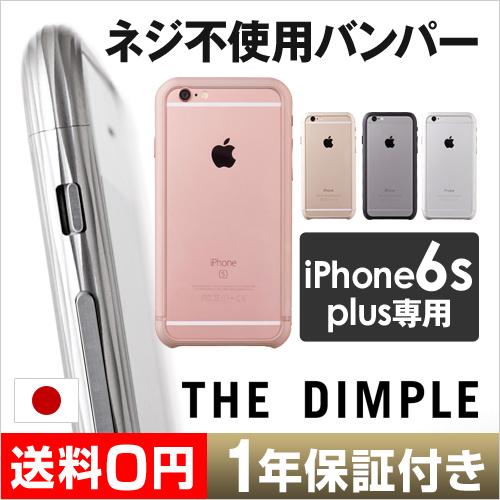 The Dimple iPhone 6sPlus専用ケース 【レビューでラウンドバッテリーの特典】【メーカー取寄品】 おしゃれ