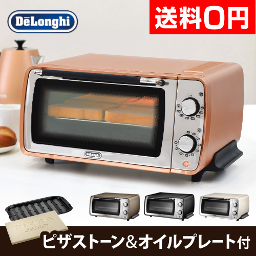 デロンギ ディスティンタ オーブン&トースター 【レビューでディッシュクロスの特典】 おしゃれ