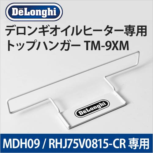 デロンギ トップハンガー TM-9XM おしゃれ