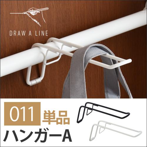 DRAW A LINE 011 ハンガーA おしゃれ