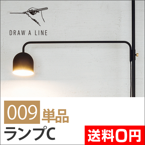 DRAW A LINE 009 ランプC【予約販売】 おしゃれ
