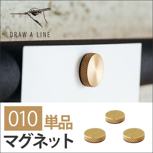DRAW A LINE 010 マグネット おしゃれ