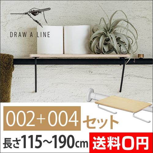 DRAW A LINE セット販売 002テンションロッドB + 004シェルフA おしゃれ