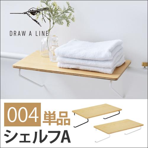 DRAW A LINE 004 シェルフA おしゃれ