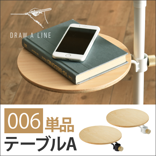 DRAW A LINE 006 テーブルA おしゃれ