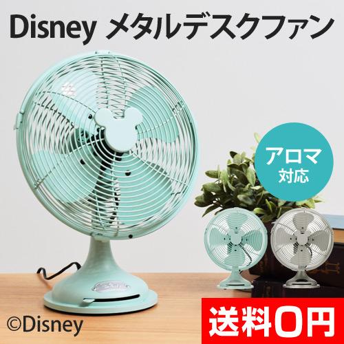 ディズニーシリーズ メタルデスクファン FWDR-251 【レビューでミニ扇風機の特典】 おしゃれ