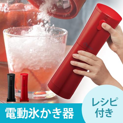 大人の氷かき器 電動かき氷メーカー  おしゃれ