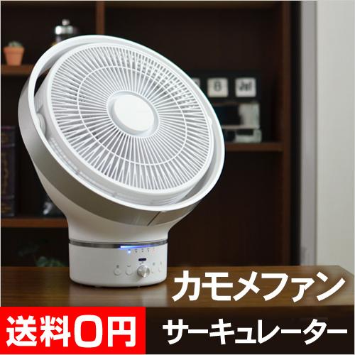 カモメファン サーキュレーター FKCQ-251D 【レビューでミニ扇風機の特典】 おしゃれ