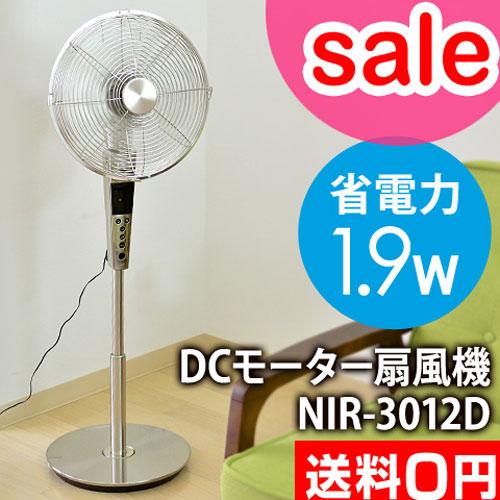 Pieria DCメタルハイリビング扇風機 NIR-3012D 【レビューで選べるBの特典】 おしゃれ