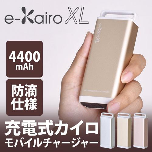 e-Kairo XL 充電式カイロ 【レビューで送料無料の特典】 おしゃれ