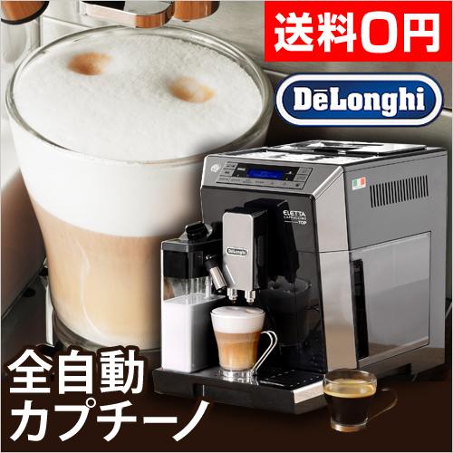 デロンギ エレッタ全自動エスプレッソマシン 【レビューでミルクジャグの特典】 おしゃれ