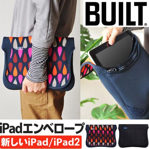 BUILT エンベロープ for iPad おしゃれ