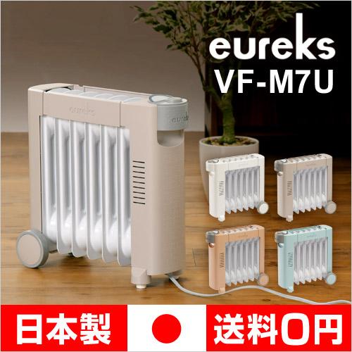 eureks ミニオイルヒーター NF-M7U 【レビューで温湿時計モルトの特典】 おしゃれ