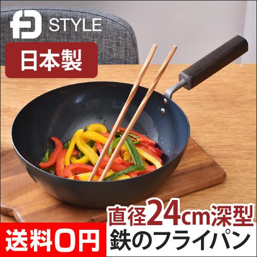 FD STYLE  鉄のフライパン直径24cm 深型 【レビューで選べるDの特典】 おしゃれ