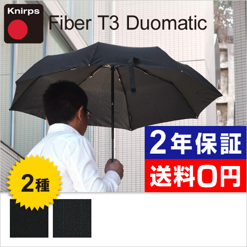 Knirps Fiber T3 Duomatic 晴雨兼用折り畳み傘 おしゃれ