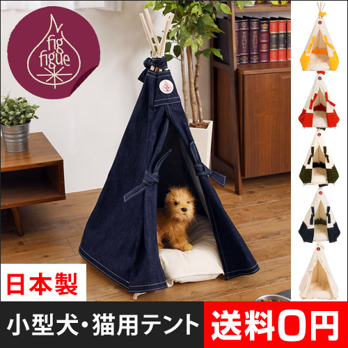 fig figue tipi ペット用テント おしゃれ