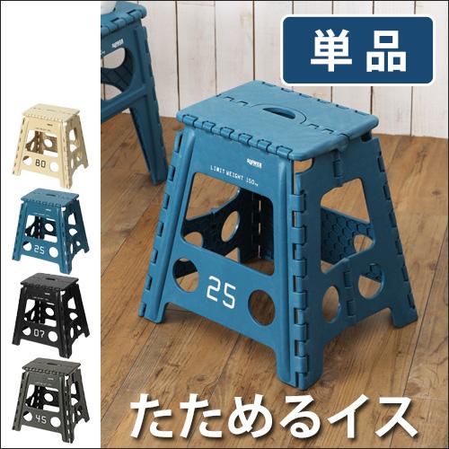 FOLDING STOOL Lesmo おしゃれ