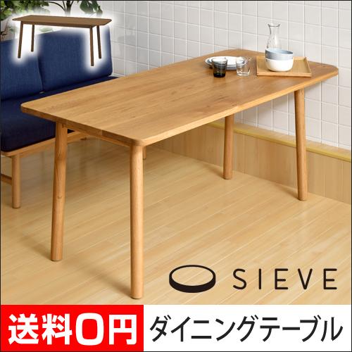 フラッフダイニングテーブル L【メーカー取寄品】 おしゃれ