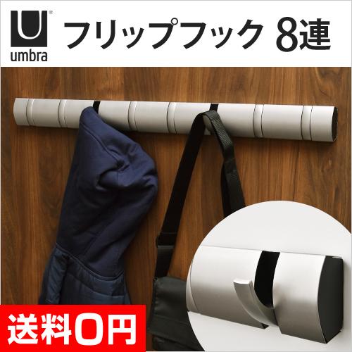 umbra フリップフック 8連フック ニッケル おしゃれ