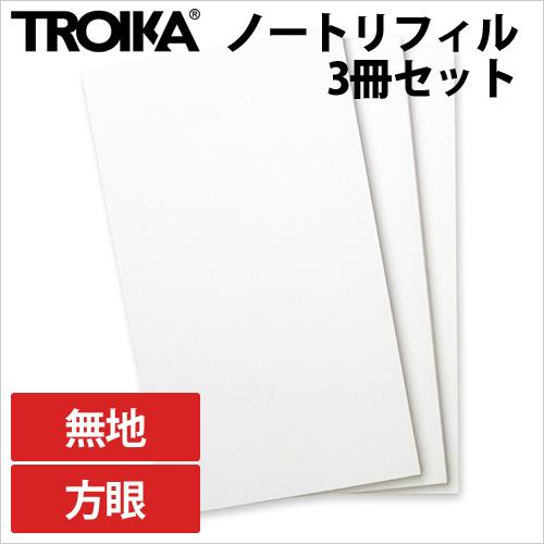 フリップノート用 ノートリフィル3冊セット ◆メール便配送◆ おしゃれ