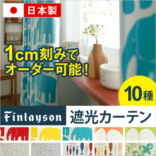 Finlayson フィンレイソン 遮光ドレープカーテン【メーカー取寄品】 おしゃれ