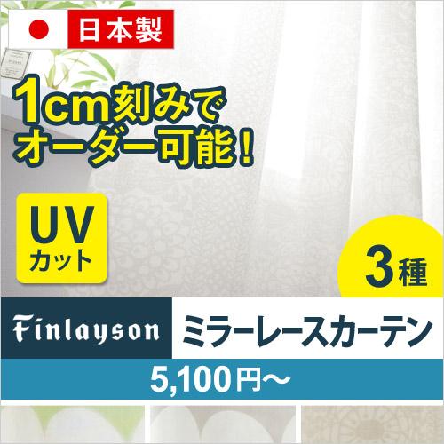 Finlayson レースカーテン 5100円(税別)〜シリーズ【メーカー取寄品】 おしゃれ