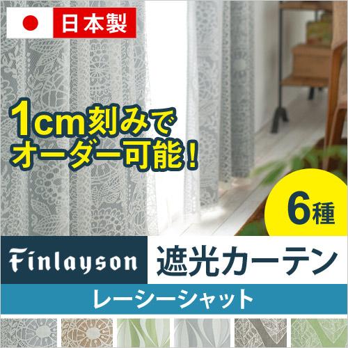 Finlayson 遮光ドレープカーテン レーシーシャット【メーカー取寄品】 おしゃれ