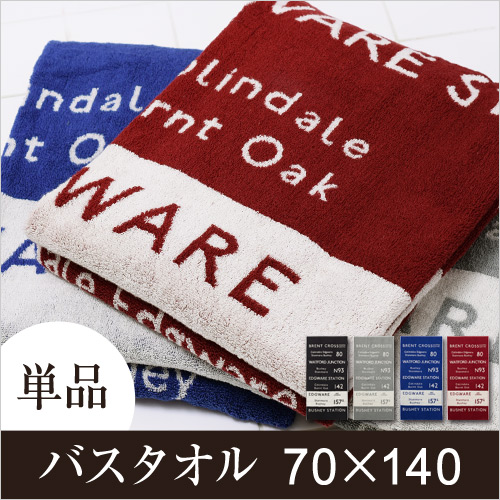 FREEUSE TOWEL バスタオル 70×140 単品 おしゃれ
