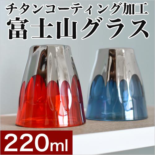 SOLCION 富士山グラス 【レビューで送料無料の特典】 おしゃれ