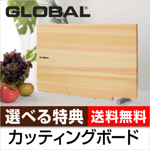 GLOBAL カッティングボード まな板 【レビューで選べるPの特典】 おしゃれ
