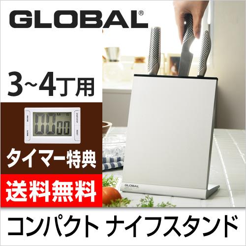 GLOBAL コンパクトナイフスタンド GKS-02 【レビューでキッチンタイマーの特典】 おしゃれ
