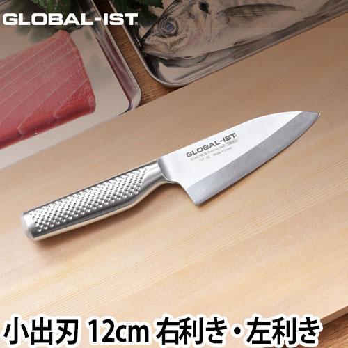 GLOBAL-IST 小出刃12cm IST-05 【レビューで選べるオマケCの特典】 おしゃれ