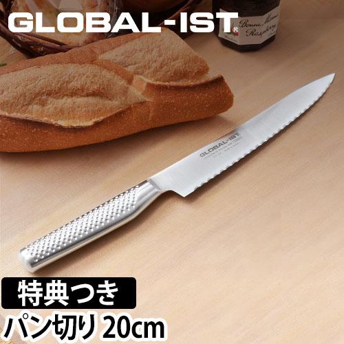 GLOBAL-IST パン切り20cm IST-04 【レビューで選べるオマケCの特典】 おしゃれ