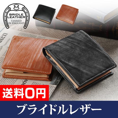 GORBE メトロポリタン ブライドルレザー 二つ折り財布 おしゃれ