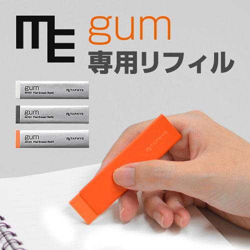 METAPHYS ガム フラットケシゴム 専用リフィル ◆メール便配送◆ おしゃれ