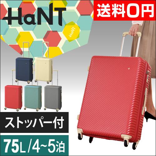 HaNT マイン 75L (約4〜5泊) 【レビューでトラベル3大特典の特典】 おしゃれ