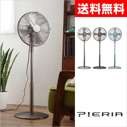Pieria レトロリビング扇風機 30cm 【レビューでミニ扇風機の特典】 おしゃれ